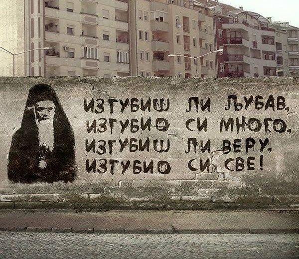 Sveti Vladika Nikolaj Velimirović - Page 2 Tumblr_ni9p3xPYqw1sg4xc7o1_1280