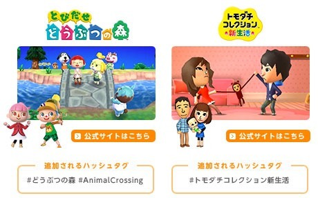 Nintendo Makes Sharing Animal Crossing 3DS Screens On Twitter And Tumblr Easier | Siliconera