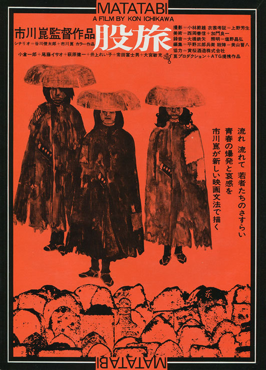 gurafiku:  Japanese Movie Poster: Matatabi. 1973
