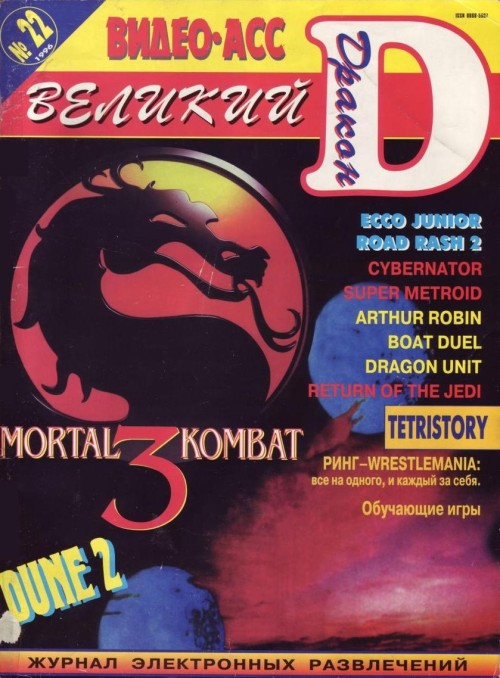 Velikij Drakon (Great Dragon) Dendy magazine with a Mortal Kombat 3 cover.