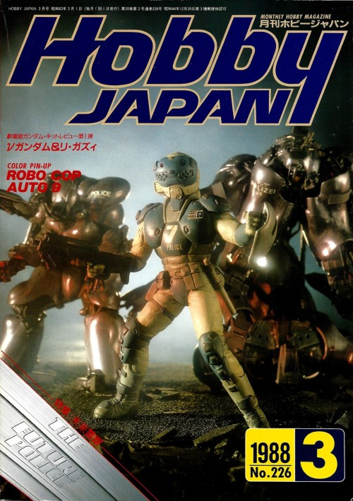 Cover to Hobby Japan No. 226, March 1988.