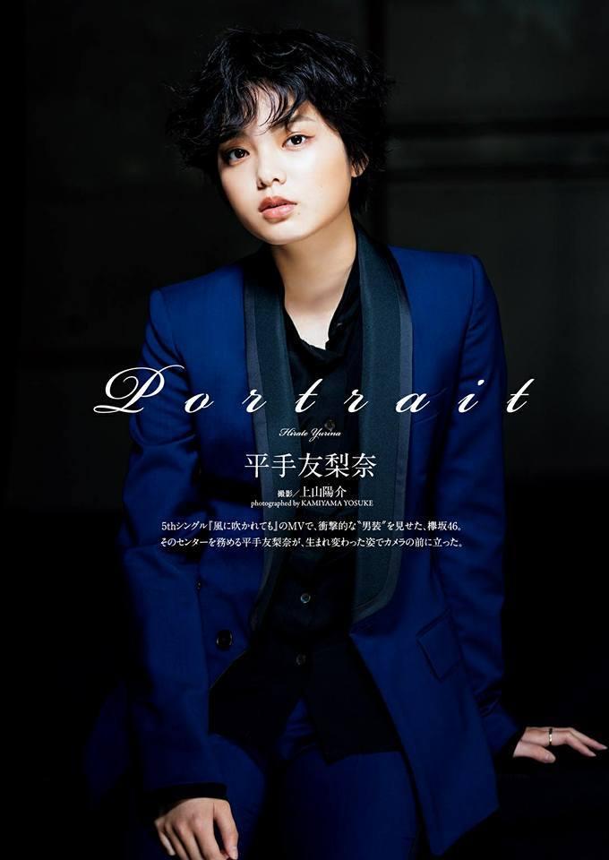 【欅坂46】平手友梨奈、2周年公演出演せず YouTube動画>10本 ->画像>307枚