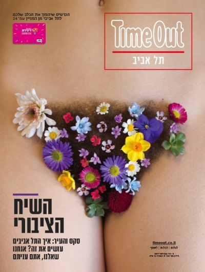 newest-cover-timeout-from-tel-aviv
