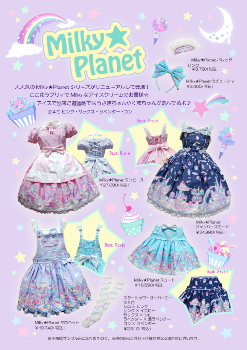 lolitahime:  Angelic Pretty's newest re-release: Milky Planet