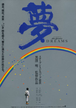 gurafiku:  Japanese Movie Poster: Akira Kurosawa's Dreams. 1990