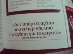 greek greek quotes greek posts ellinika ellada
