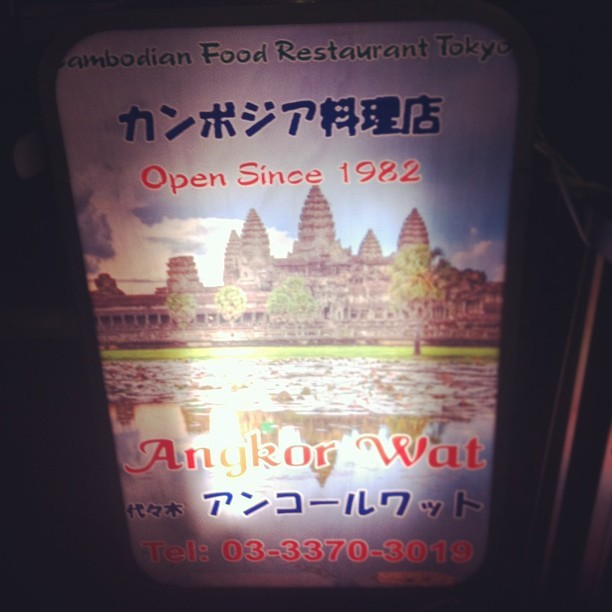 Hmmm. I don't remember Cambodian food being that delicious…