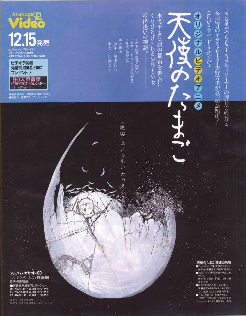 Tenshi no Tamago aka Angel's Egg VHS release ad in the 1/1986 issue of Newtype illustrated by Yoshitaka Amano. Produced by Tokuma Shoten this anime was a colabo with Yoshitaka Amano & Mamoru Oshii. Give it a try. It has little to no dialog and I can honestly say that I liked it. It's definitely….different. Angel's Egg Trailer Angel's Egg ANN Tokuma Shoten -  read up on the producers (Publishers of Animage Magazine)