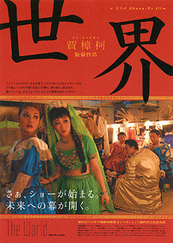 The World (2004) by Jia Zhangke テアトル銀座のさよなら上映でこれ見ました。写真集欲しい。watched this chinese movie today. a bit boring but amazingly beautiful. im thinking about taking lots of screen shots and make a photo book for myself.