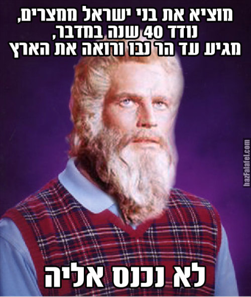 Bad luck Moses תודה ל-someredditorguy/reddit