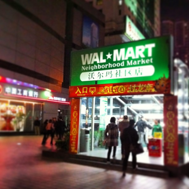 Underground @walmart in #Shenzhen, #travel
