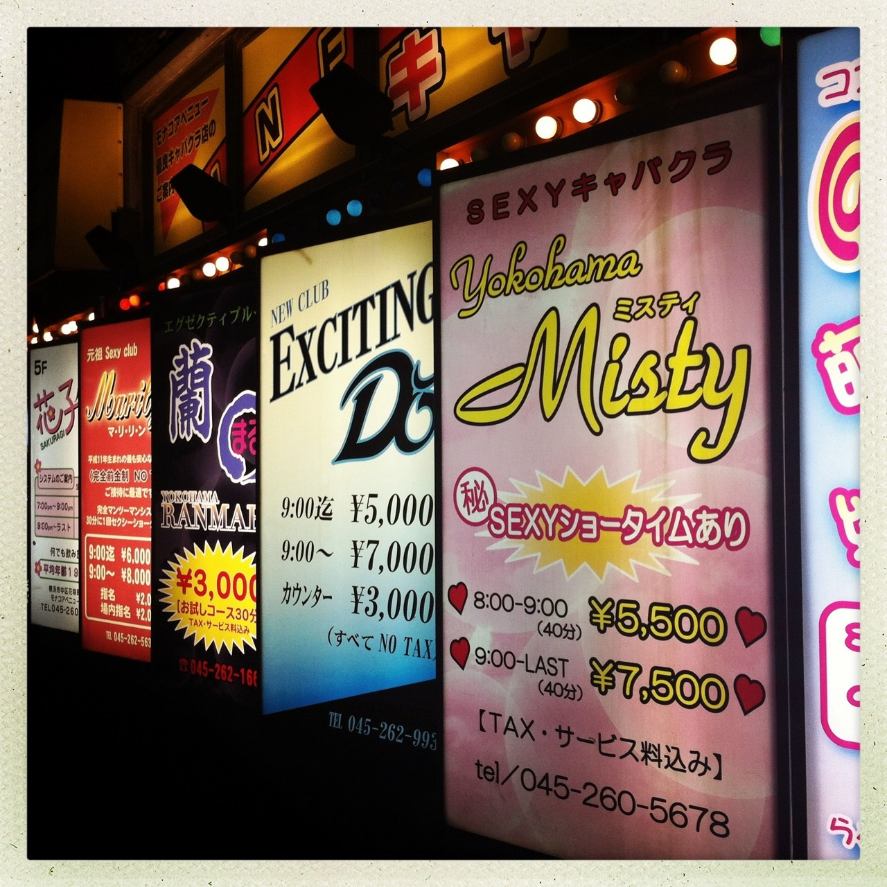 Hostess bar signs, Noge district, Yokohama (color)