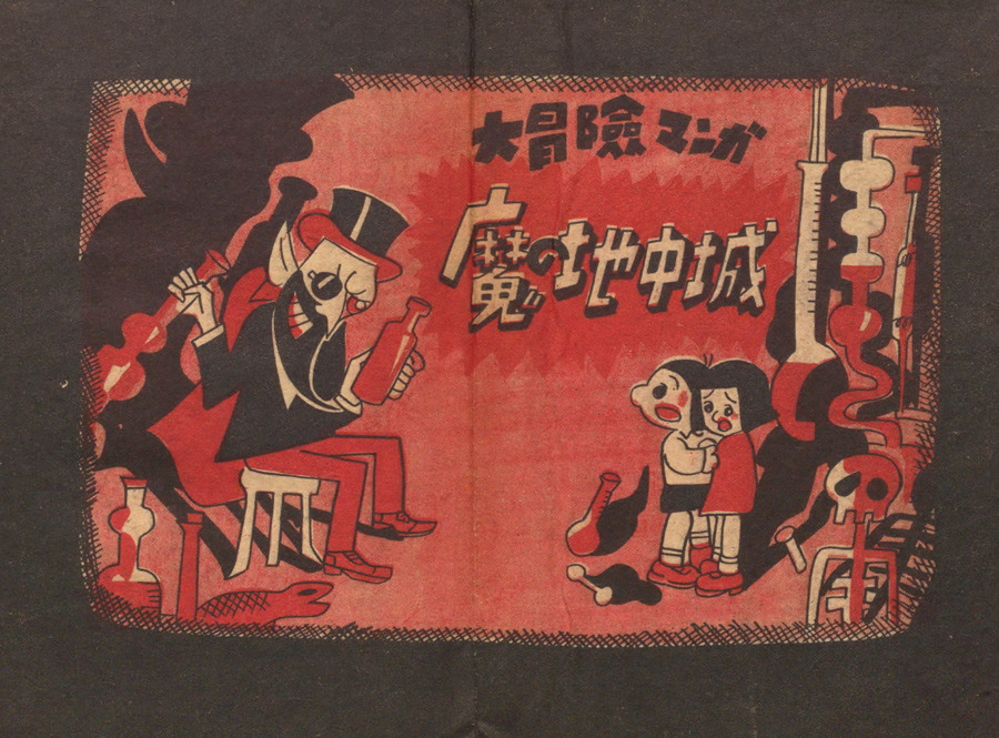 Rokuro Taniuchi (1921–81) Illustrations from the 1948 children's comic The Magic Underground Castle (魔の地中城)