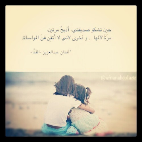 #friends #friendship #love #lovely #sweets #sweet #amazing #quote #afnan_abdullaziz @aurora_toteh