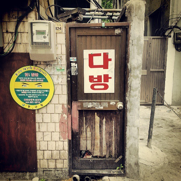 Eye catching little door. Downtown Daegu #Daegu #downtown #tea #shop #coffee #shop #old #scruffy #door #sticker #street #한국 #대구 #Korea #asia #hangul #hanguk #hangeul #dontgothere