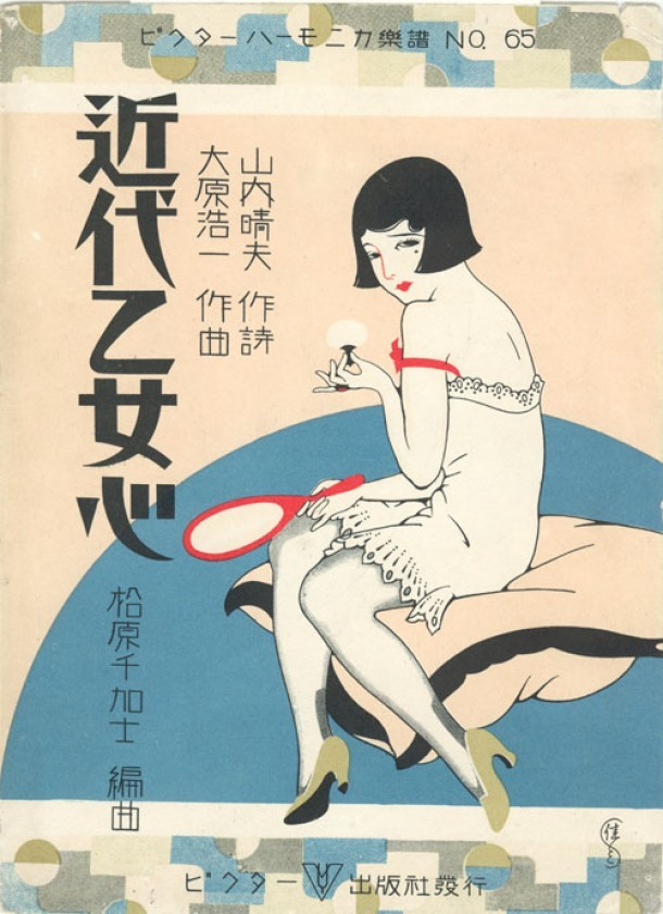 fuckyeahmodernflapper:  Deco Japan: Shaping Art and Culture, 1920 – 1945   J-Neuvoux.*