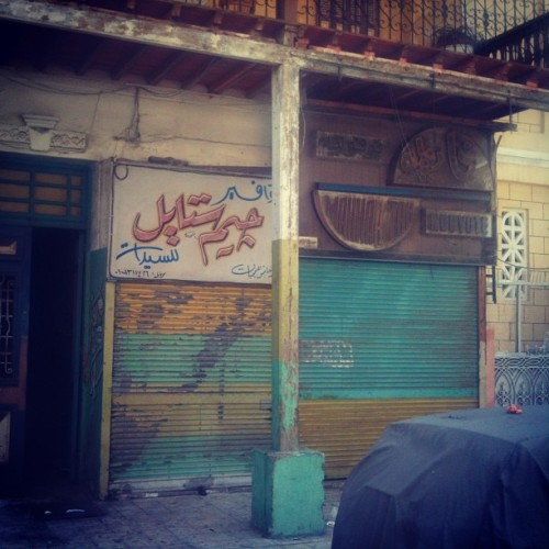 Loving some of the shop signage in Port Said, Egypt