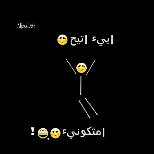 aljood055:  arabicthoughts:  تيحي أحثن تثتاهلي! -_-  هههههههههههههههههههههههه ♡♡