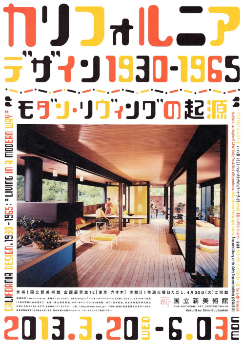 Japanese Exhibition Poster: California Design 1930–1965. 2013