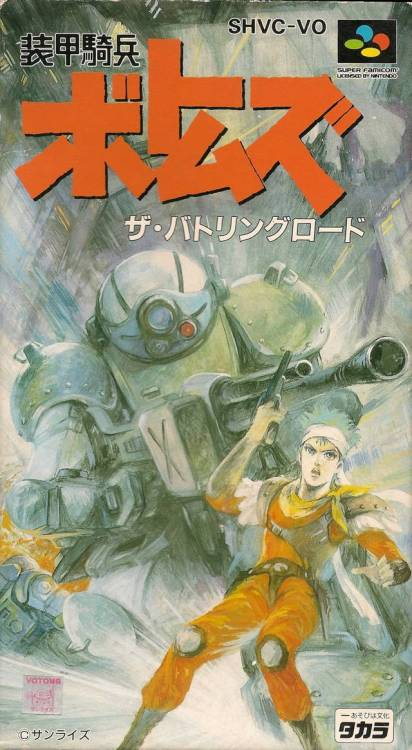Soukou Kihei Votoms: The Battling Road, Super Famicom.