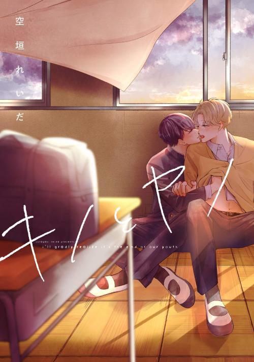 Kino to Yano #kino to yano #reida soragaki#boys love#manga