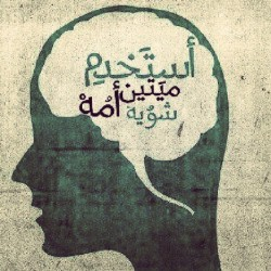 #Egypt #useyourfuckinbrain #think #فكر_يا_بهيم #مصر