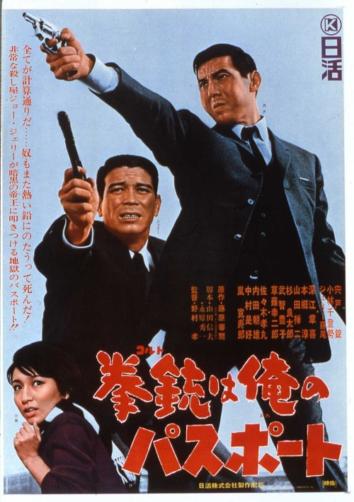 conscientiouspragmatist:  A Colt is my Passport(拳銃は俺のパスポート) by Takashi Nomura, 1967.  this movie owns