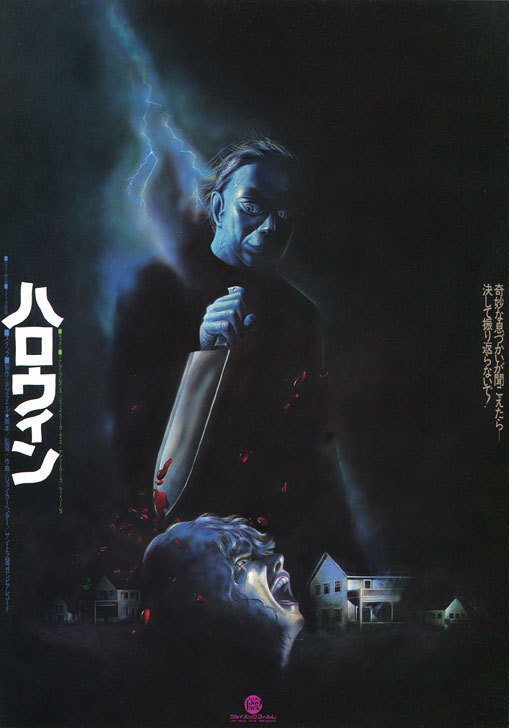 mofo-ehmo:    Japanese Movie Posters: Halloween