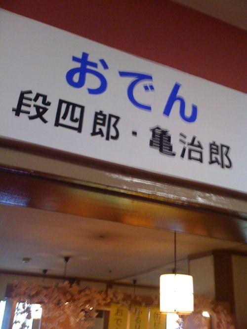 俳優祭 '09/04/27