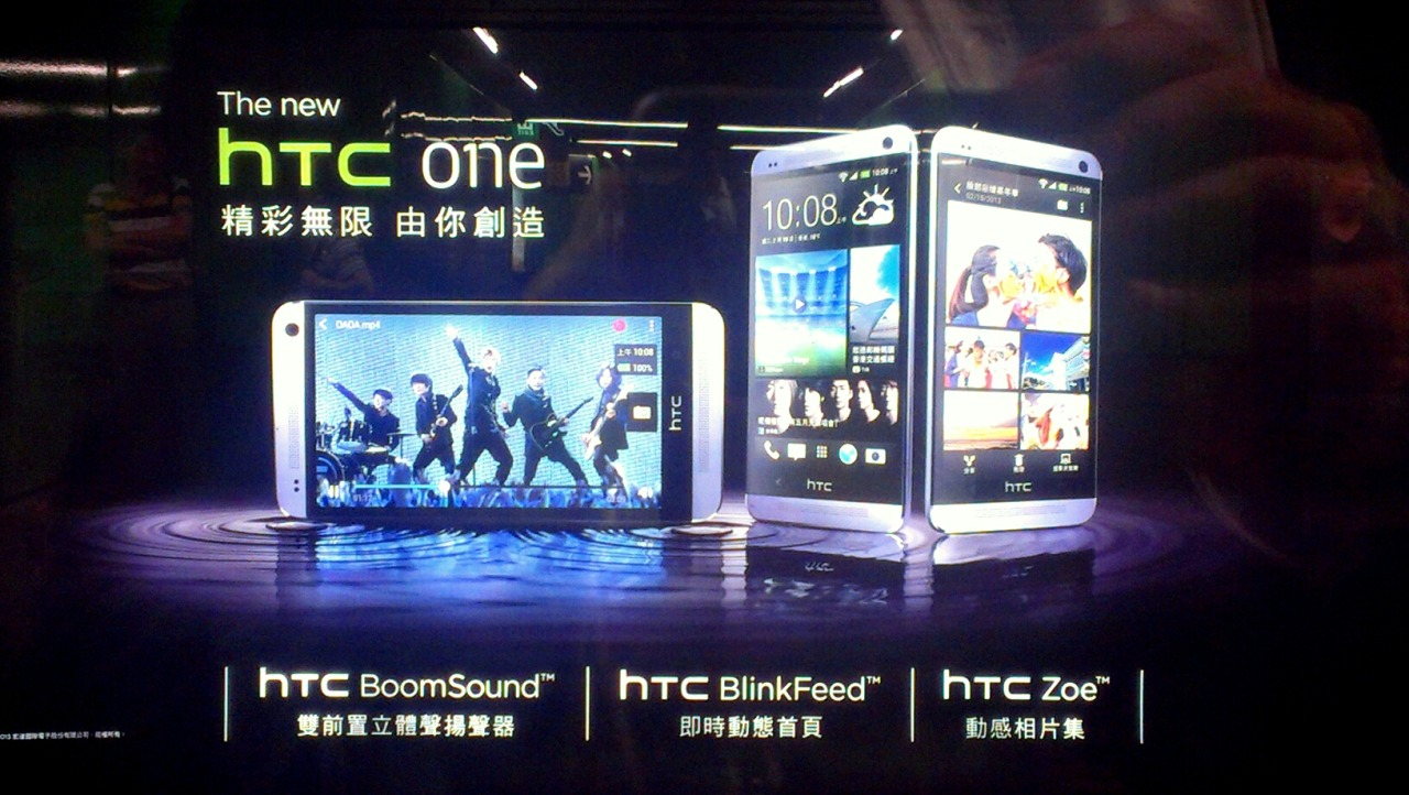 HTC adverts on #mtr #hk – View on Path.