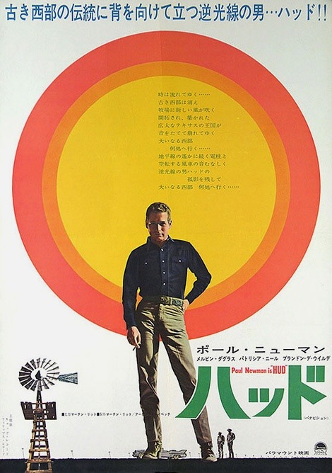 theswinginsixties:  Japanese poster for 'Hud', starring Paul Newman, 1963.