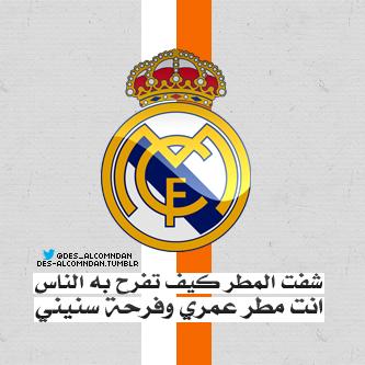 صور شعار ريال مدريد | Real Madrid logo