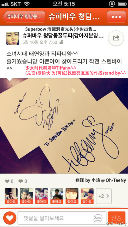 """Taeng and Fany went to Superbow (a famous pet shop) on 10th and gave signature cr: oh-taeny"" - SYloveTY @ twitter"