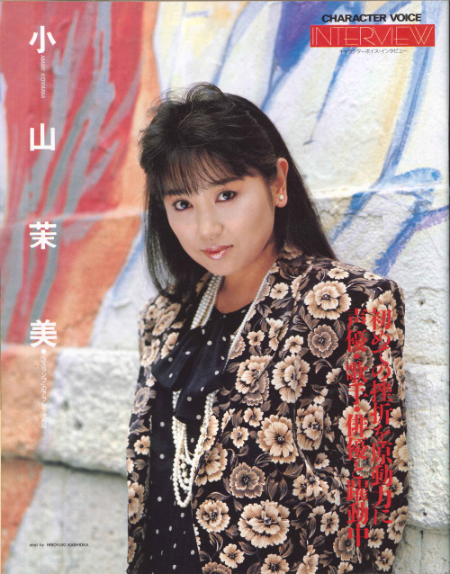 The ever so beautiful seiyuu, Mami Koyama who has been in the business since the mid 70's in a character voice interview for the 1/1986 issue of Newtype. Her more famous voice acting rolls has been Minky Momo (1982 show), Lunch (DBZ), Arale (Dr.Slump), Kei (Akira). Mami Koyama Wikipedia page