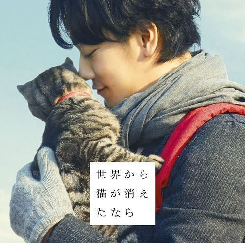 "The soundtrack for Takeru Sato's movie ""If Cats Disappeared From the World"" (Japan Version) has been released today, May 11, 2016