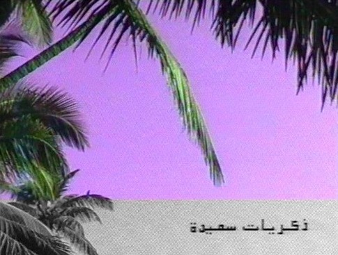 cyber cyberpunk vhs webart seapunk pastel palm trees palm quote beautiful edit graphic grunge tropical boho bohemian