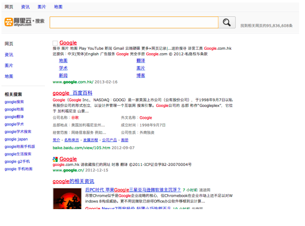 Alibaba Creates Aliyun Search Engine To Challenge Baidu, Google In China