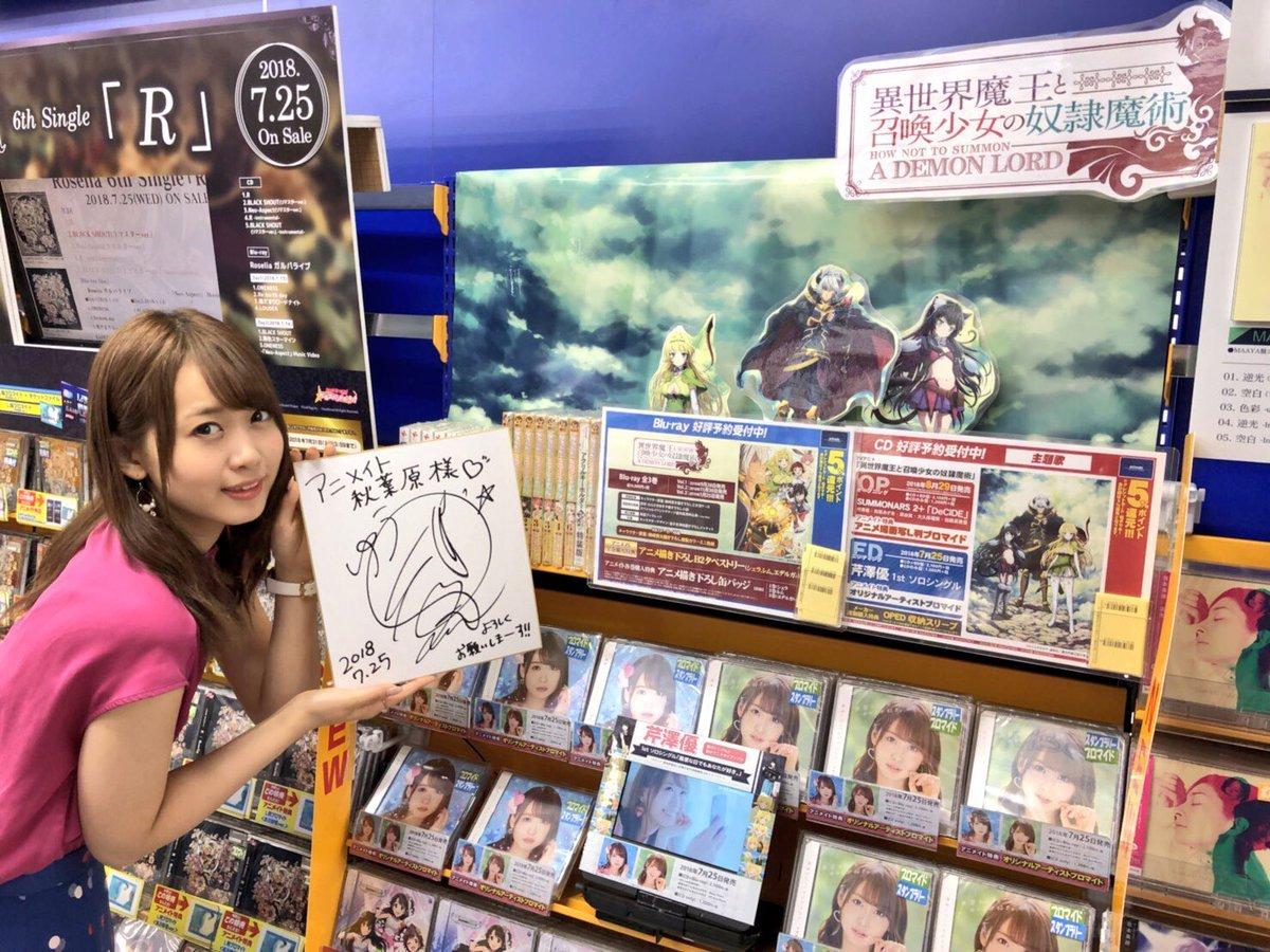 アニメイト秋葉原店に来店時です
