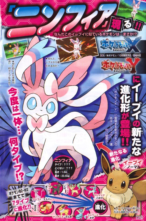 kankiri:   thedailyhotness:   Ninfia or Nympheon is the first of two Eevee evolutions to be introduced in Pokemon X and Y. Much like Umbreon in Gen II was one of the first known Dark type pokemon, Nympheon of Gen VI is one of the first Light type pokemon. Much like the Dark, Pyschic, Fighting and the Grass, Water, Fire trinities, Light pokemon complete a trinity with Dragon and Steel types. As when Magnemite and Magneton retroactively had Steel added to their types, most of the Fairy egg group will have Light added as a secondary type, such as Chansey, Audino, and Clefairy.  Thanks to Tinsares for digging into the official pokemon X and Y website source code for this.   holy christ are you serious   If this is true, then we just got ourselves a total game-changer.