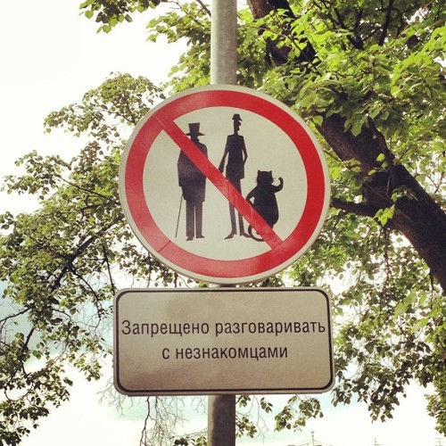 Sign reads: forbidden to talk to strangers. (at Патриаршие пруды / Patriarshiye Ponds)