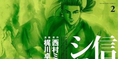 Manga Review: Nobunaga no Chef