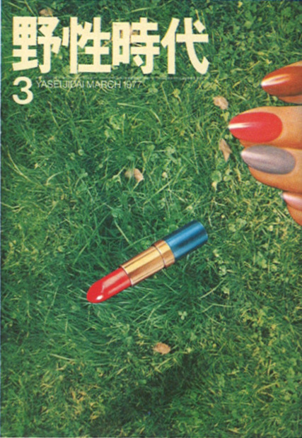 witchesandslippersandhoods:  1970s Covers of Yasei Jidai Magazine, Art Direction by Eiko Ishioka