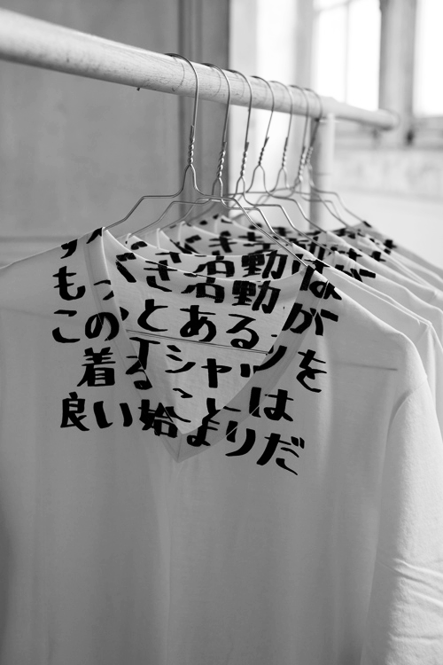 Maison Martin Margiela Limited Edition AIDS Charity T-Shirt (JP)