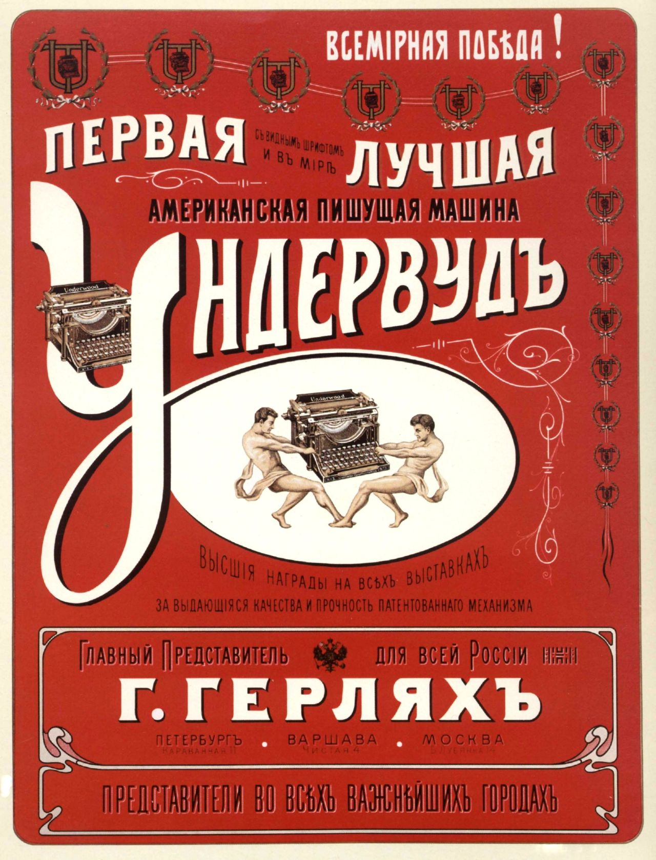 theantikeychop:  Early 1900s Russian advertising poster for Underwood typewriters. The Antikey Chop