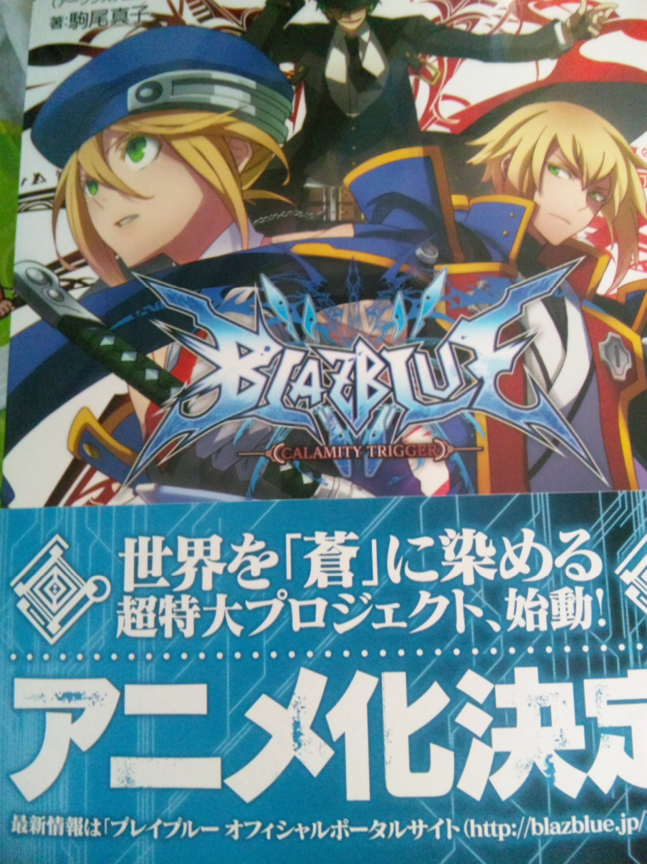 blazblue-nemesishorizon:  BLAZBLUE : ALTER MEMORIES — WILL AIR THIS FALL!! ( alter memories is the name of the anime ok )
