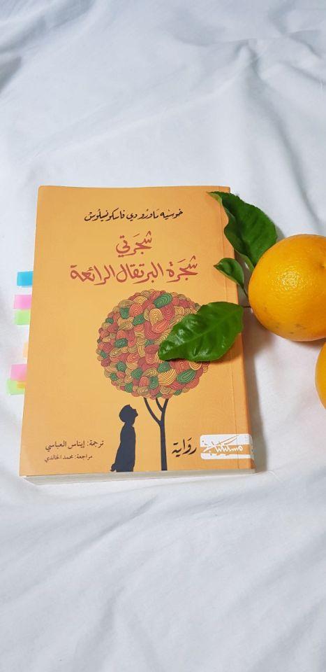 تحميل كتاب شجرتي شجرة البرتقال الرائعة
