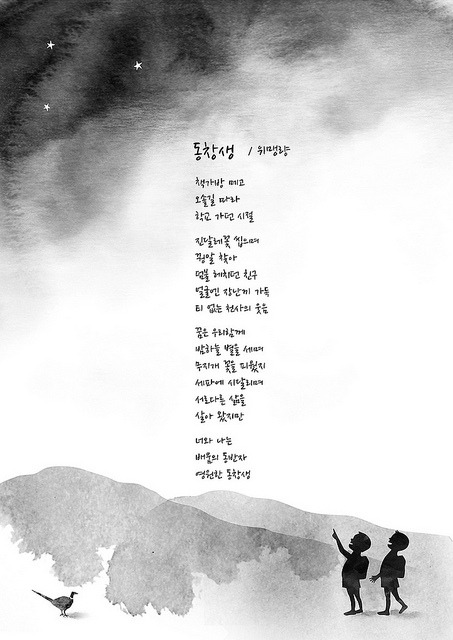 "Illustration done for my father's poem ""동창생"""