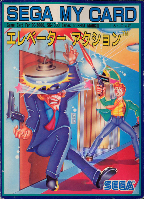 Elevator Action, Master System.That guy's looking very Lupin the 3rd there.