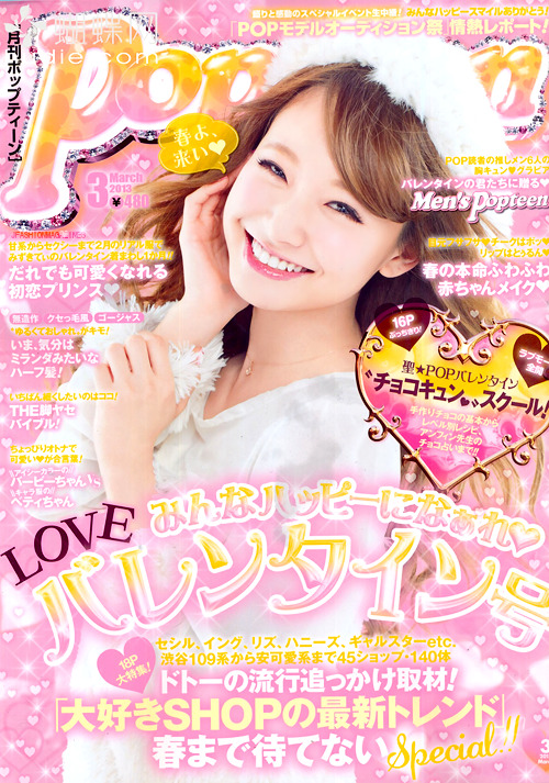 Popteen March 2013