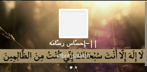 Follow me in twitter plz :-$ .. bnt_salalah إحساس رسامه
